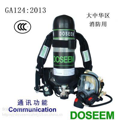 道雄RHZK9CT (CCCF)正压式空气呼吸器