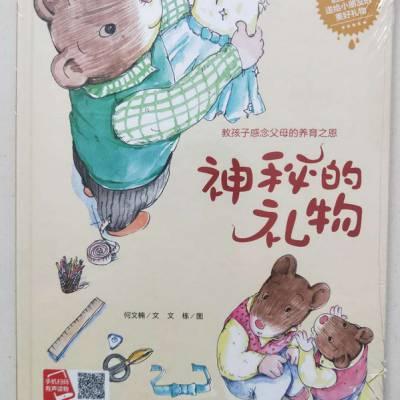 李沧区爱文图书绘本销售中心价格特惠看绘本读绘本讲绘本孩子思维更活跃