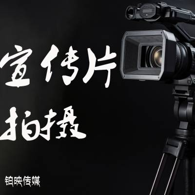 珠海市斗门区企业宣传片拍摄策划制作公司