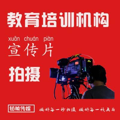 广州教育培训机构招生宣传片制作公司 本地视频策划拍摄公司