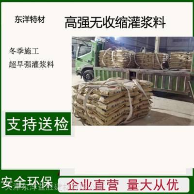 灌浆料 天津灌浆料 钢结构柱角灌浆使用