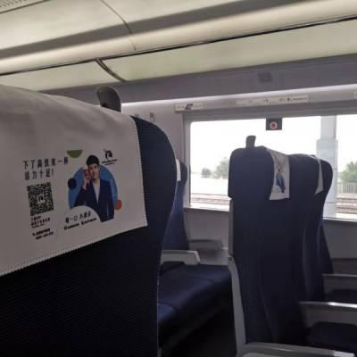 【供应火车广告头套传媒座椅头套 宣传套 枕巾】
