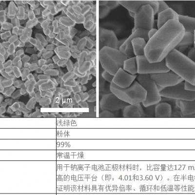 Na3V2(PO4)2O2F钠电正极材料