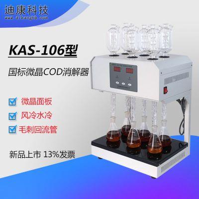 国标COD消解器 毛刺回流管 KAS-106型微晶消解器厂家直销