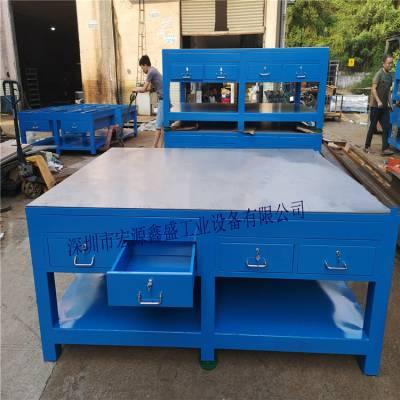 飞模工作桌,模房工作台,省模工作台,铸铁平台、模具检修钳工工作台
