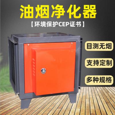 厂家供应除味除油雾净化机 厨房餐饮高低空排放 商用工业静电油烟净化器