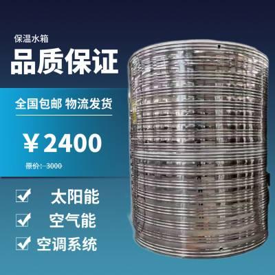 山东太阳能保温水箱批发 不锈钢保温水箱 304单水箱厂家