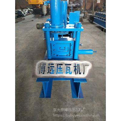 博远小型C型钢檩条机 液压磨具压八字筋C型钢设备
