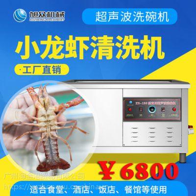 火锅店超声波洗碗机 广州旭众超声波一体式水槽洗碗机