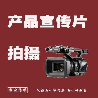 广州医疗器械企业宣传片拍摄制作影视传媒机构