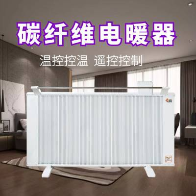 暖烨 学校壁挂式电暖器 炭纤维电暖器价格