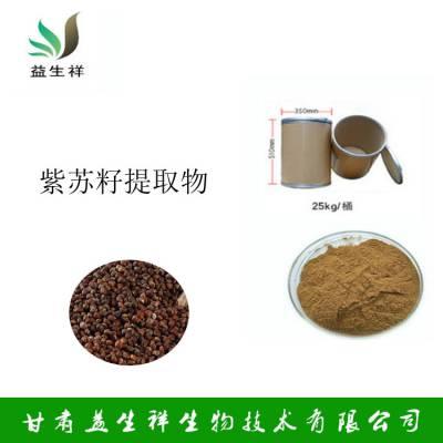 紫苏籽提取物 益生祥 量大从优 紫苏籽速溶粉 欢迎采购