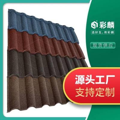 广州彩石金属瓦浇筑建筑屋面 平改坡屋面彩石金属瓦