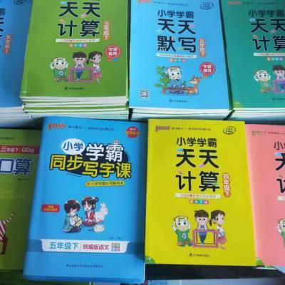 位置在青岛李沧区离家近的书店李沧卖教辅教材书店李沧区教辅材料绘本书店