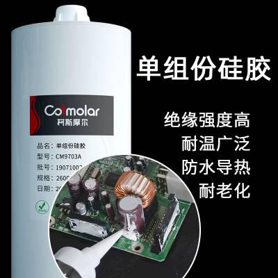 硅酮密封胶粘剂rtv单组份电子元件粘接固定胶防水阻燃导热硅胶