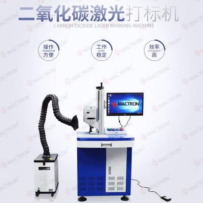 烫金膜膜激光打标机切割机烧花机 刻字膜激光半切机打标机雕刻机