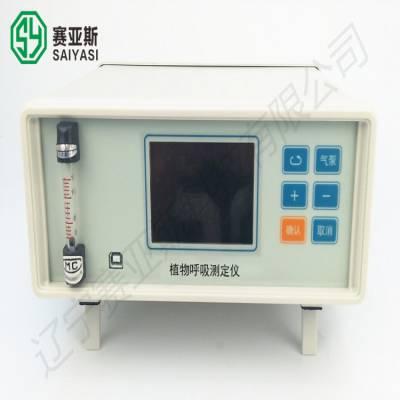 植物呼吸测定仪SYS-zwhx