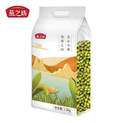 绿豆批发 绿豆贴牌 高温福利 绿豆汤料批发
