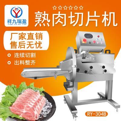 供应祥九瑞盈RY304型切熟牛肉机