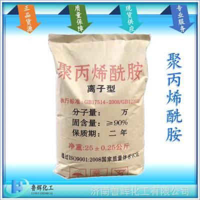 仓库兜售高纯度工业PAM 阴离子1000万保障质量及时发货