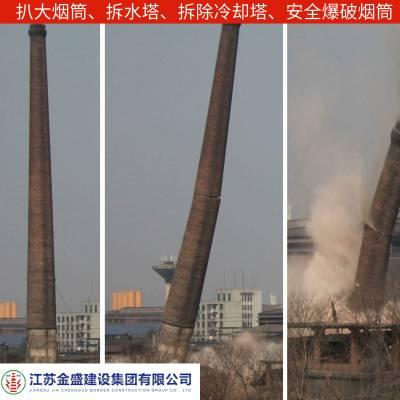 朔州烟囱拆除新建高空拆除锅炉烟囱金盛建设集团
