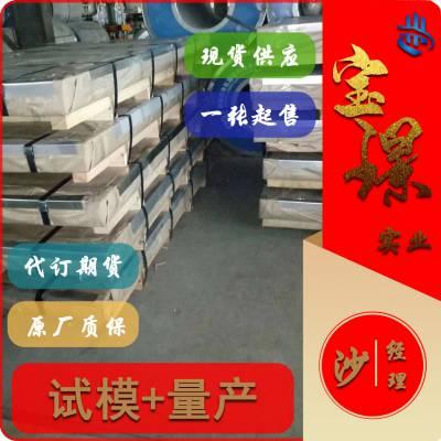 2021HC400/690TRD+ZF标准宝钢价格