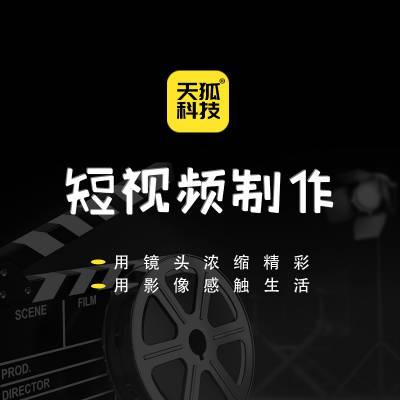 陕西企业广告影视片头制作服务