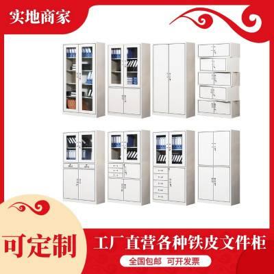 钢制文件柜厂家定制各种更衣柜储物柜保密柜文件柜 可包邮到家