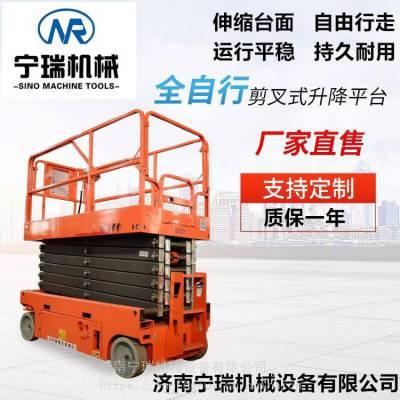 斯特朗力全自行式升降机 自行走剪叉式液压升降机 自动式高空检修平台