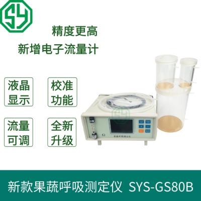 果蔬呼吸速率仪价格SYS-GS80B