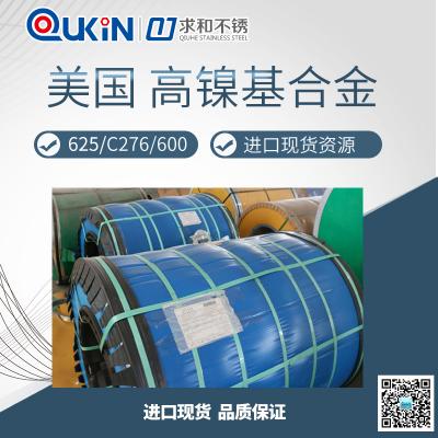 哈氏合金板材优质厂家c276板材优惠价格