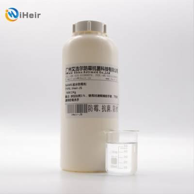 茂名 水性胶水防霉剂 iHeir-JS 效果持久 货源