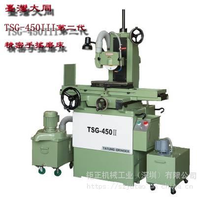 供应台灣原裝大同磨床TSG-450-II第二代精密平面磨床大同磨床