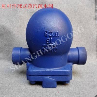 杠杆式浮球蒸汽疏水阀 FT44H-64C 碳钢疏水阀杠杆疏水阀 上海渤工