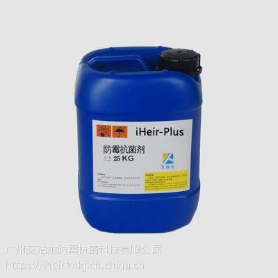 水油两性防霉抗菌剂 艾浩尔iHeir-Plus防霉抗菌剂优惠促销