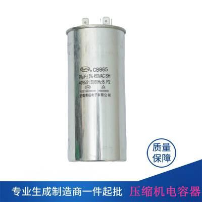 【工厂定制】赛福CBB65 450V 30uf防爆压缩机 单相电机启动电容器
