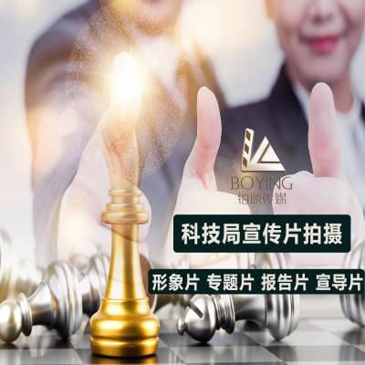 韶关科技局宣传片拍摄 科技局形象片制作 专题视频制作