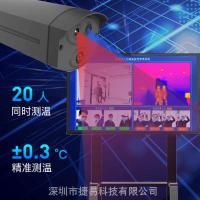 红外测温快速筛查多人温度检测摄像头双光谱热成像测温筛查摄像机