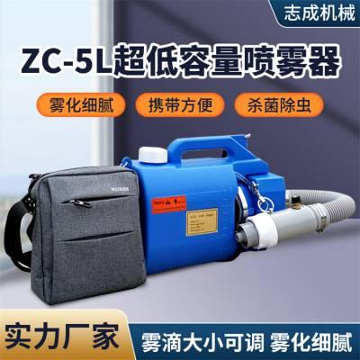 超微粒锂电消毒机 轻便型杀虫灭菌喷药机 ZC-5L酒店雾化消毒机