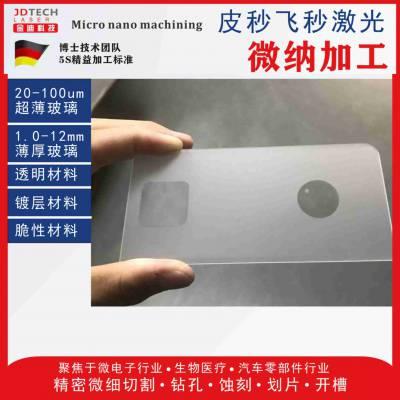 超薄玻璃激光切割加工工艺 科研 代工联系方式