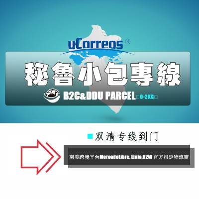 秘鲁小包专线跨境物流双清货代服务 保证清关可接带电B2C南美包裹到门