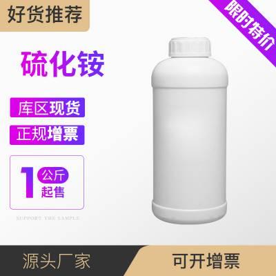 厂家供应 硫化铵 硫化铵溶液 500g/桶