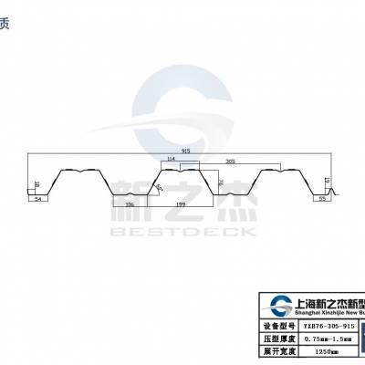 九江楼承板厂家专业生产YX76-305-915型开口钢模板