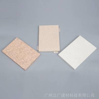 立广建材铝单板厂家直销仿石纹铝单板幕墙 2.5厚仿大理石铝板室内装饰