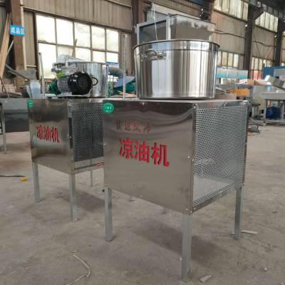河北衡水凉油机使用快速分冷凉油机供应