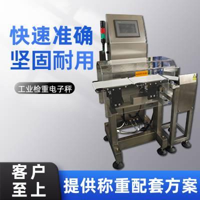 自动称重系统设备 在线电子称重装置 在线检重秤