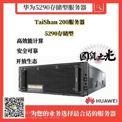 华为TaiShan 200服务器-5290基于华为鲲鹏920处理器的4U2路存储服务器