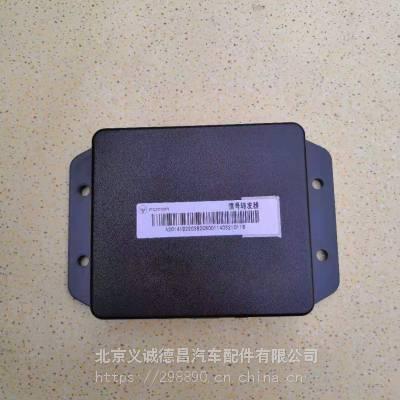 福田戴姆勒原厂配件 欧曼新款信号转发器 欧曼灯光控制器1B22038208001 新款信号转发器