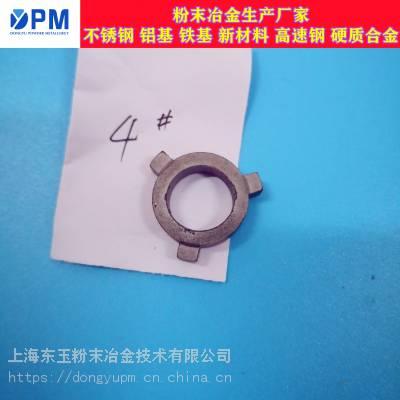 上海东玉不锈钢粉末冶金 烧结注射成型产品咨询
