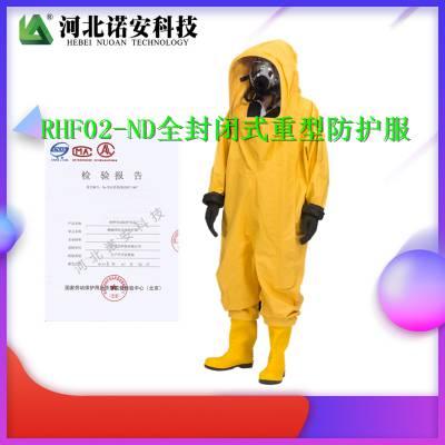 诺安RFH02-ND重型防化服 全封闭防护服 防化服
